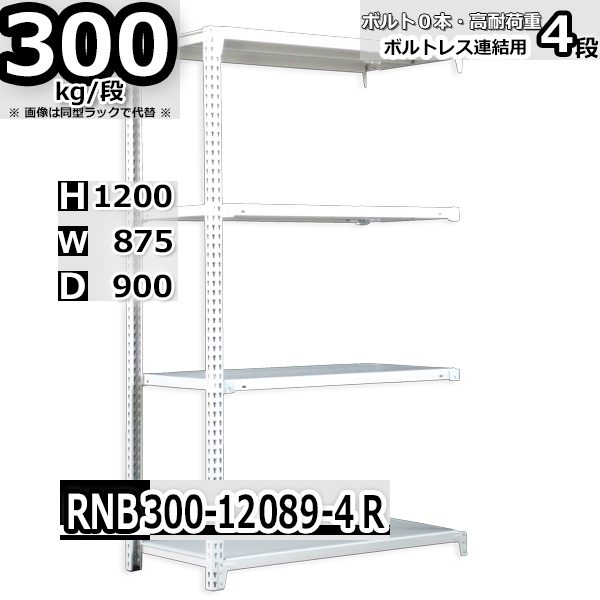 スチールラック 幅87×奥行90×高さ120cm 4段 耐荷重300/段 連結用(支柱2本) 幅87×D90×H120cm ボルト0本で組立やすい 中量棚 業務用 スチール棚 業務用 収納棚 整理棚 ラック