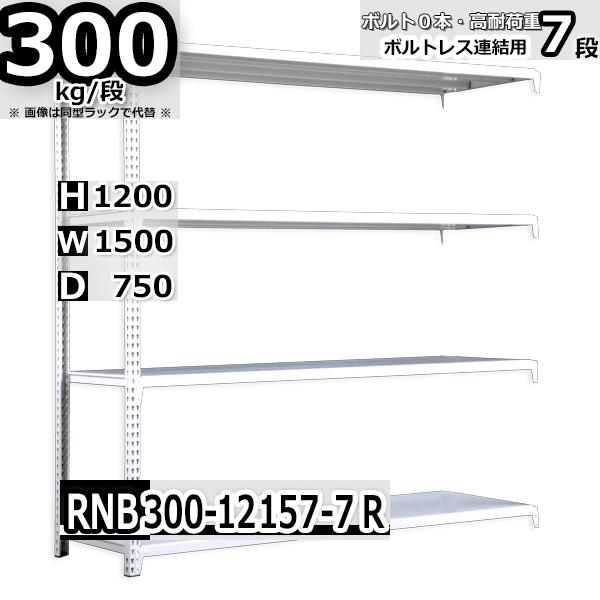 スチール棚 業務用 ボルトレス300kg/段 H1200xW1500xD750 7段 連結用 収納