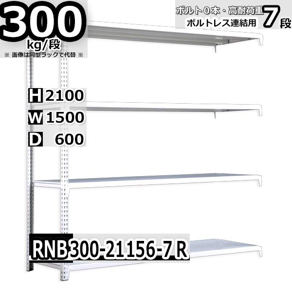 スチール棚 業務用 ボルトレス300kg/段 H2100xW1500xD600 7段 連結用 収納