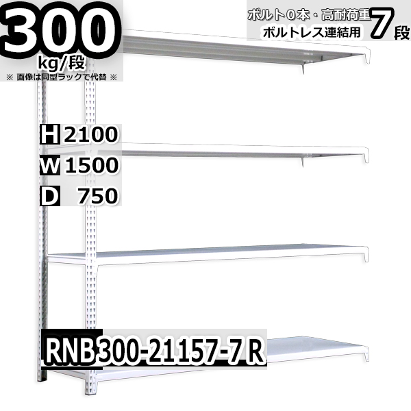 スチールラック 幅150×奥行75×高さ210cm 7段 耐荷重300/段 連結用(支柱2本) 幅150×D75×H210cm ボルト0本で組立やすい 中量棚 業務用 スチール棚 業務用 収納棚 整理棚 ラック
