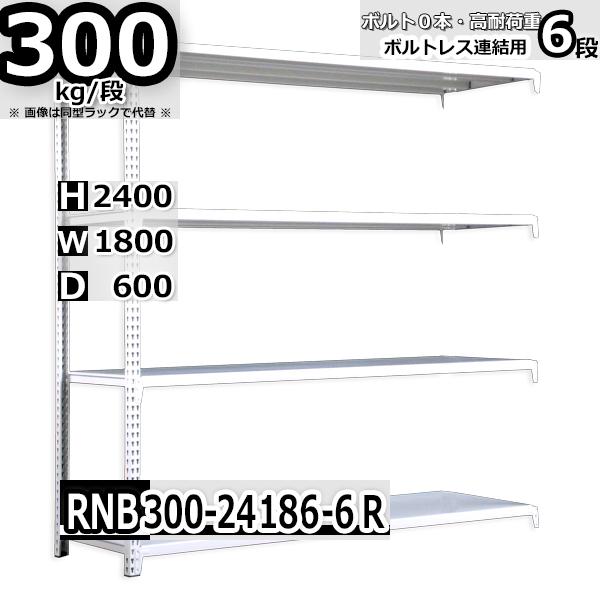 スチール棚 業務用 ボルトレス300kg/段 H2400xW1800xD600 6段 連結用 収納