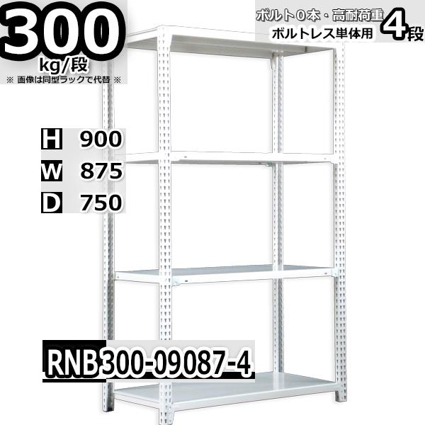 スチール棚 業務用 ボルトレス300kg/段 H900xW875xD750 4段 単体用 収納