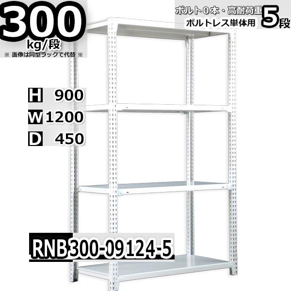 スチールラック 幅120×奥行45×高さ90cm 5段 耐荷重300/段 単体用(支柱4本) 幅120×D45×H90cm ボルト0本で組立やすい 中量棚 業務用 スチール棚 業務用 収納棚 整理棚 ラック