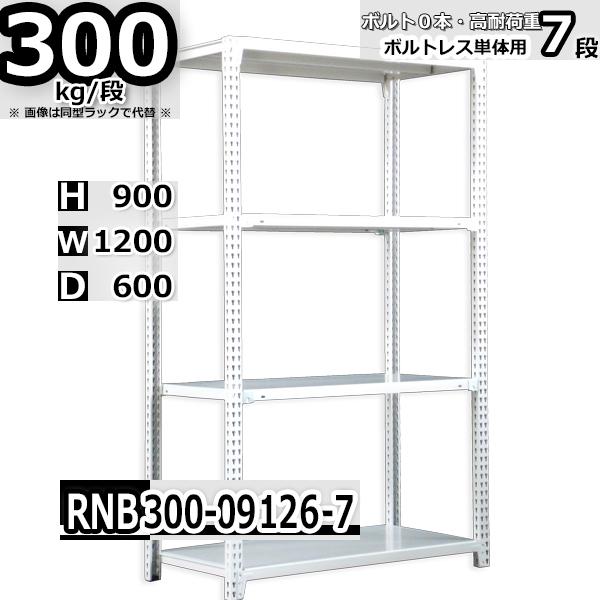 スチールラック 幅120×奥行60×高さ90cm 7段 耐荷重300/段 単体用(支柱4本) 幅120×D60×H90cm ボルト0本で組立やすい 中量棚 業務用 スチール棚 業務用 収納棚 整理棚 ラック