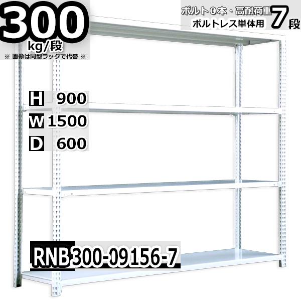 スチール棚 業務用 ボルトレス300kg/段 H900xW1500xD600 7段 単体用 収納