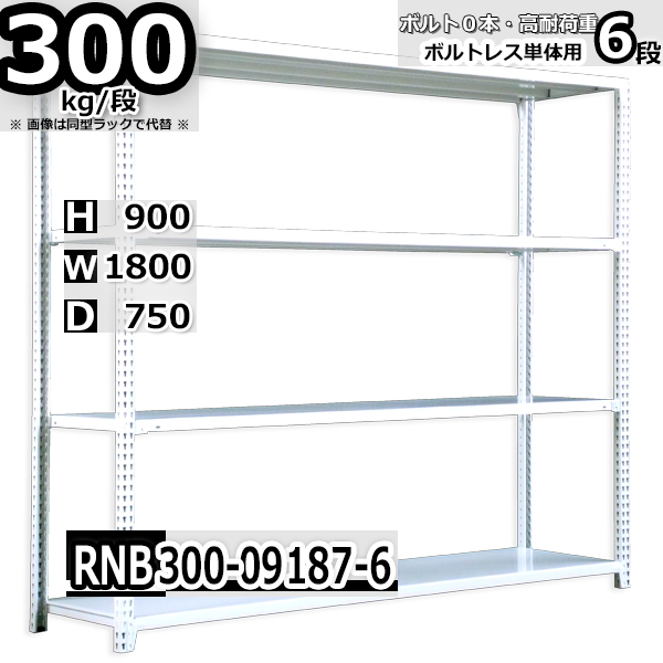 スチール棚 業務用 ボルトレス300kg/段 H900xW1800xD750 6段 単体用 収納