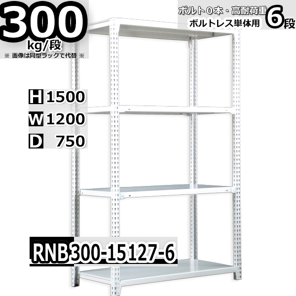 スチールラック 幅120×奥行75×高さ150cm 6段 耐荷重300/段 単体用(支柱4本) 幅120×D75×H150cm ボルト0本で組立やすい 中量棚 業務用 スチール棚 業務用 収納棚 整理棚 ラック