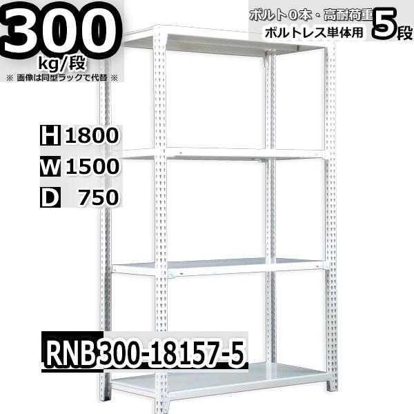 スチールラック 幅150×奥行75×高さ180cm 5段 耐荷重300/段 単体用(支柱4本) 幅150×D75×H180cm ボルト0本で組立やすい 中量棚 業務用 スチール棚 業務用 収納棚 整理棚 ラック