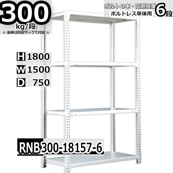 スチールラック 幅150×奥行75×高さ180cm 6段 耐荷重300/段 単体用(支柱4本) 幅150×D75×H180cm ボルト0本で組立やすい 中量棚 業務用 スチール棚 業務用 収納棚 整理棚 ラック