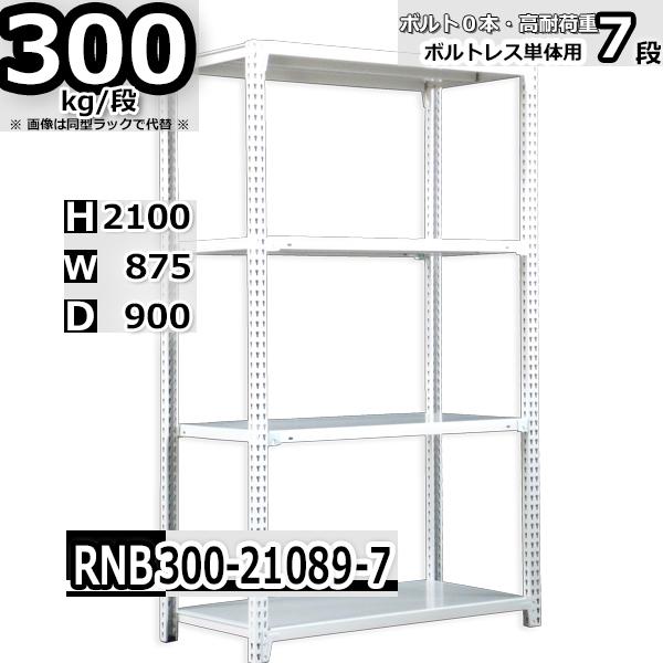 スチール棚 業務用 ボルトレス300kg/段 H2100xW875xD900 7段 単体用 収納