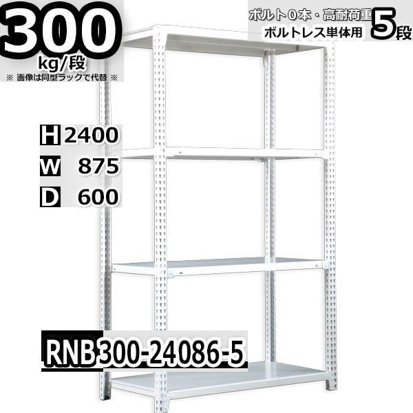 スチール棚 業務用 ボルトレス300kg/段 H2400xW875xD600 5段 単体用 収納