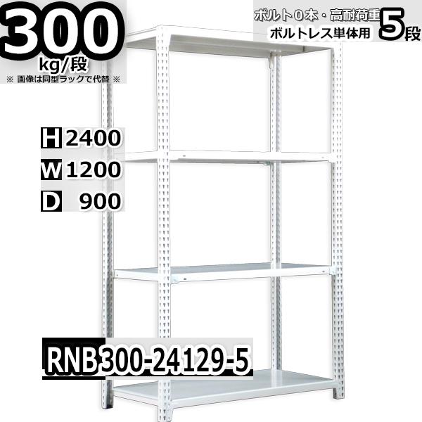 スチール棚 業務用 ボルトレス300kg/段 H2400xW1200xD900 5段 単体用 収納