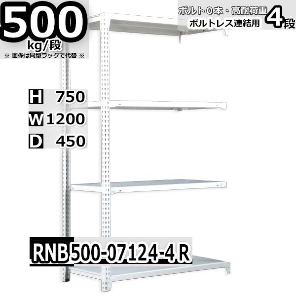 スチールラック 中量棚 業務用 横幅120×奥行45×高さ75cm 4段 耐荷重500/段 ボルト0本で組み立てやすい  W120×D45×H75cm 連結用(支柱2本) スチール棚 ボルトレス ホワイト 業務用 収納棚 整理棚 ラック