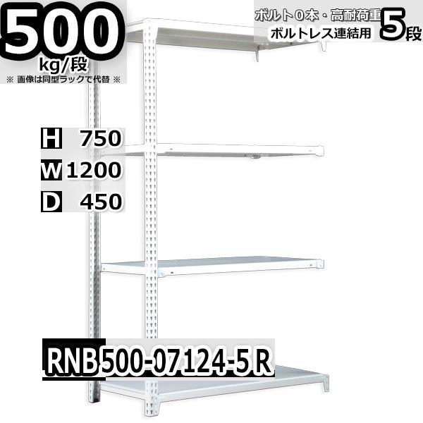 スチールラック 中量棚 業務用 横幅120×奥行45×高さ75cm 5段 耐荷重500/段 ボルト0本で組み立てやすい  W120×D45×H75cm 連結用(支柱2本) スチール棚 ボルトレス ホワイト 業務用 収納棚 整理棚 ラック