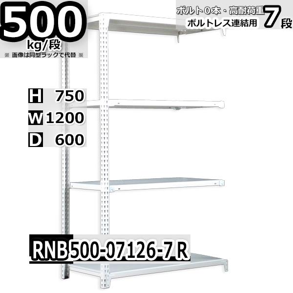 スチールラック 幅120×奥行60×高さ75cm 7段 耐荷重500/段 連結用(支柱2本) 幅120×D60×H75cm ボルト0本で組立やすい 中量棚 業務用 スチール棚 業務用 収納棚 整理棚 ラック