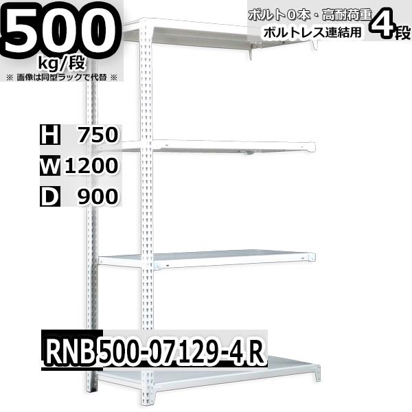 スチールラック 中量棚 業務用 横幅120×奥行90×高さ75cm 4段 耐荷重500/段 ボルト0本で組み立てやすい  W120×D90×H75cm 連結用(支柱2本) スチール棚 ボルトレス ホワイト 業務用 収納棚 整理棚 ラック
