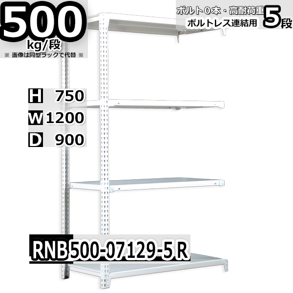 スチールラック 中量棚 業務用 横幅120×奥行90×高さ75cm 5段 耐荷重500/段 ボルト0本で組み立てやすい  W120×D90×H75cm 連結用(支柱2本) スチール棚 ボルトレス ホワイト 業務用 収納棚 整理棚 ラック