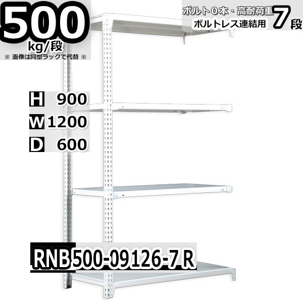 スチール棚 業務用 ボルトレス500kg/段 H900xW1200xD600 7段 連結用 収納