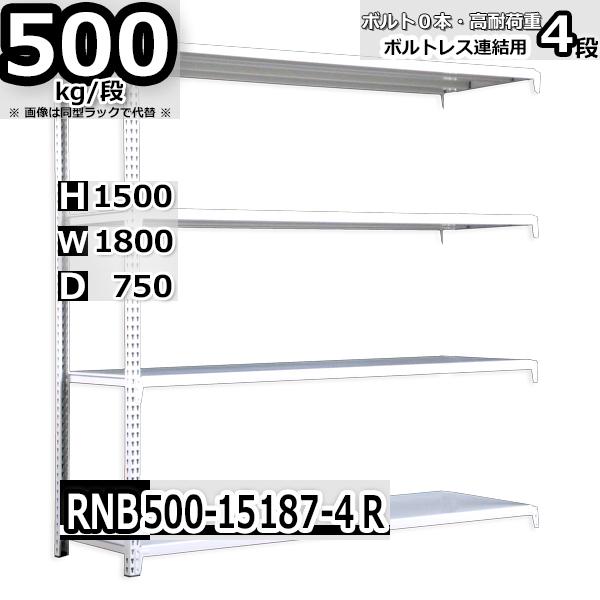 スチール棚 業務用 ボルトレス500kg/段 H1500xW1800xD750 4段 連結用 収納