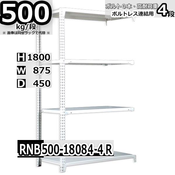 スチールラック 中量棚 業務用 横幅87×奥行45×高さ180cm 4段 耐荷重500/段 ボルト0本で組み立てやすい  W87×D45×H180cm 連結用(支柱2本) スチール棚 ボルトレス ホワイト 業務用 収納棚 整理棚 ラック