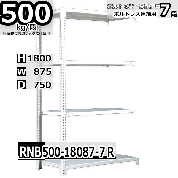 スチール棚 業務用 ボルトレス500kg/段 H1800xW875xD750 7段 連結用 収納