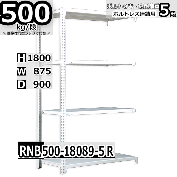 スチールラック 中量棚 業務用 横幅87×奥行90×高さ180cm 5段 耐荷重500/段 ボルト0本で組み立てやすい  W87×D90×H180cm 連結用(支柱2本) スチール棚 ボルトレス ホワイト 業務用 収納棚 整理棚 ラック