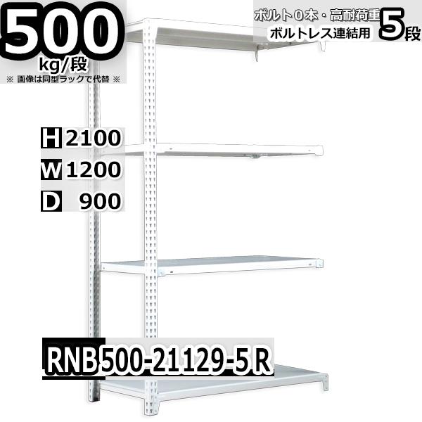 スチール棚 業務用 ボルトレス500kg/段 H2100xW1200xD900 5段 連結用 収納