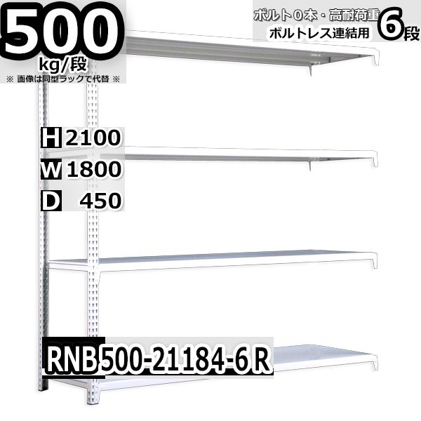 スチール棚 業務用 ボルトレス500kg/段 H2100xW1800xD450 6段 連結用 収納