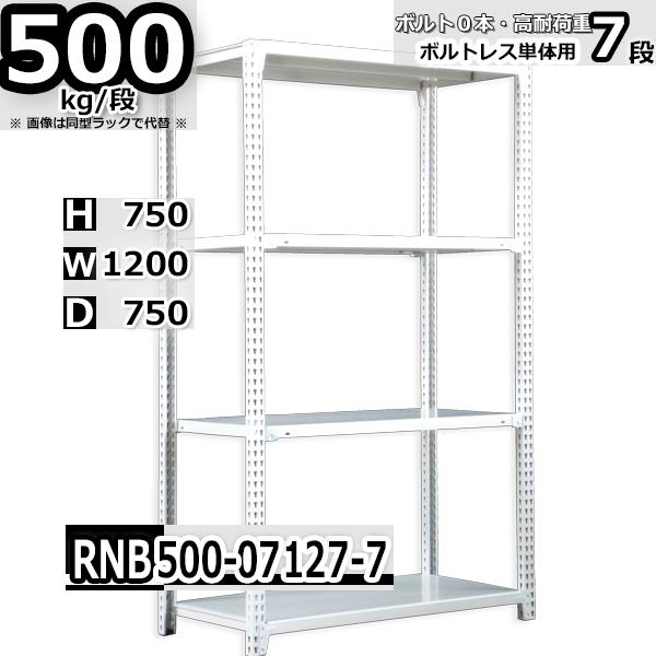 スチールラック 幅120×奥行75×高さ75cm 7段 耐荷重500/段 単体用(支柱4本) 幅120×D75×H75cm ボルト0本で組立やすい 中量棚 業務用 スチール棚 業務用 収納棚 整理棚 ラック