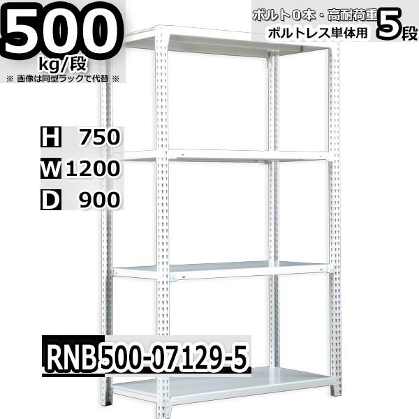 スチール棚 業務用 ボルトレス500kg/段 H750xW1200xD900 5段 単体用 収納