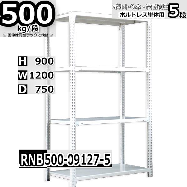 スチールラック 幅120×奥行75×高さ90cm 5段 耐荷重500/段 単体用(支柱4本) 幅120×D75×H90cm ボルト0本で組立やすい 中量棚 業務用 スチール棚 業務用 収納棚 整理棚 ラック