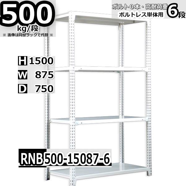 スチールラック 幅87×奥行75×高さ150cm 6段 耐荷重500/段 単体用(支柱4本) 幅87×D75×H150cm ボルト0本で組立やすい 中量棚 業務用 スチール棚 業務用 収納棚 整理棚 ラック