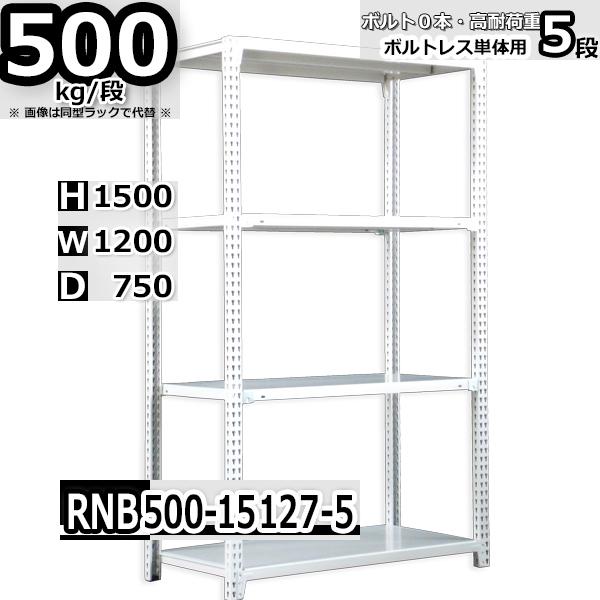スチール棚 業務用 ボルトレス500kg/段 H1500xW1200xD750 5段 単体用 収納