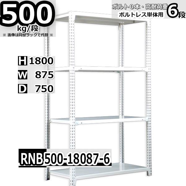 スチールラック 幅87×奥行75×高さ180cm 6段 耐荷重500/段 単体用(支柱4本) 幅87×D75×H180cm ボルト0本で組立やすい 中量棚 業務用 スチール棚 業務用 収納棚 整理棚 ラック