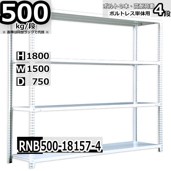 スチールラック 幅150×奥行75×高さ180cm 4段 耐荷重500/段 単体用(支柱4本) 幅150×D75×H180cm ボルト0本で組立やすい 中量棚 業務用 スチール棚 業務用 収納棚 整理棚 ラック