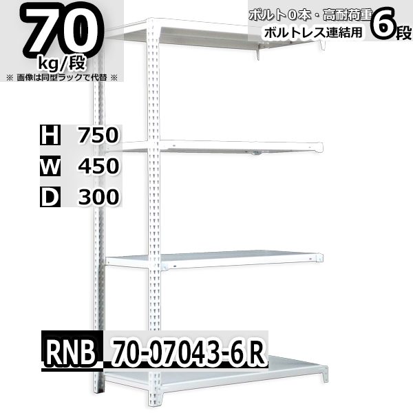 スチール棚 業務用 ボルトレス70kg/段 H750xW450xD300 6段 連結用 収納