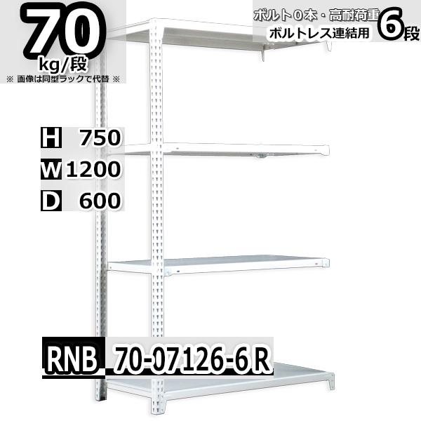 スチール棚 業務用 ボルトレス70kg/段 H750xW1200xD600 6段 連結用 収納