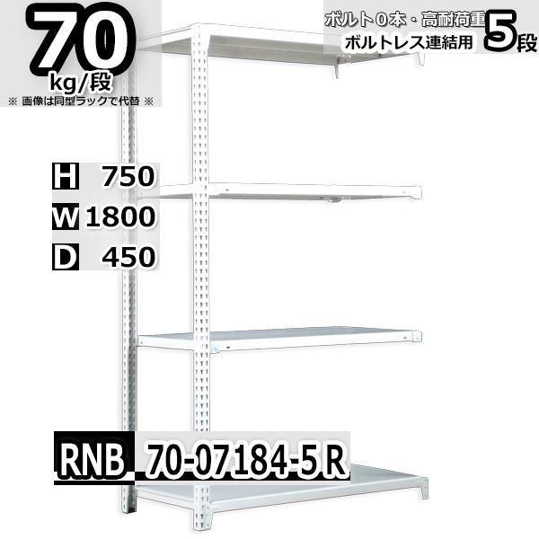 スチール棚 業務用 ボルトレス70kg/段 H750xW1800xD450 5段 連結用 収納