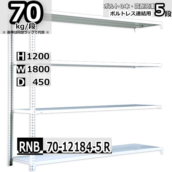 スチール棚 業務用 ボルトレス70kg/段 H1200xW1800xD450 5段 連結用 収納