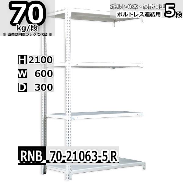 スチール棚 業務用 ボルトレス70kg/段 H2100xW600xD300 5段 連結用 収納