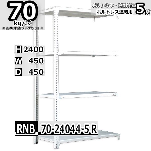 スチール棚 業務用 ボルトレス70kg/段 H2400xW450xD450 5段 連結用 収納