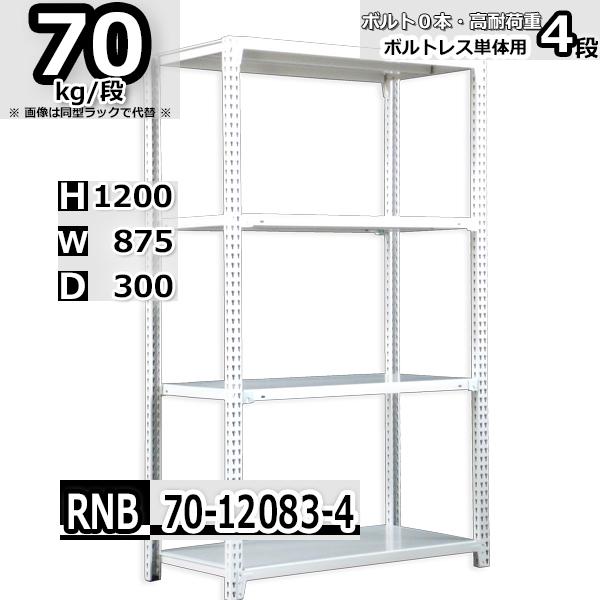 スチール棚 業務用 ボルトレス70kg/段 H1200xW875xD300 4段 単体用 収納