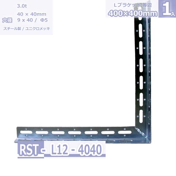 電材 管財 金物に スチール製の鋼材シリーズ 鋼材Lブラケット 400×400mm 等辺 在庫処分 ユニクロメッキ L-12 新作