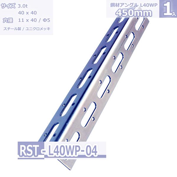 電材 管財 金物に 舗 スチール製の鋼材シリーズ L-40WP 鋼材アングル ユニクロメッキ 450mm 贈物