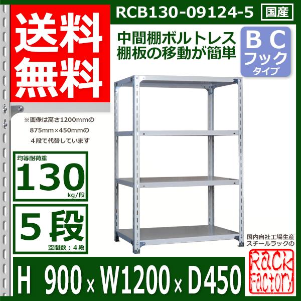 スチール棚 業務用 スチールラック ラック・ファクトリー 130kg/段 H900xW1200xD450 5段 BCフック 収納