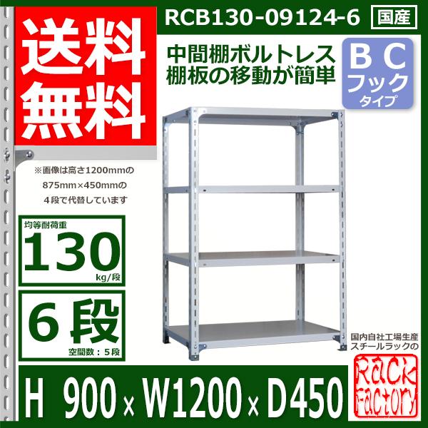 スチール棚 業務用 スチールラック ラック・ファクトリー 130kg/段 H900xW1200xD450 6段 BCフック 収納