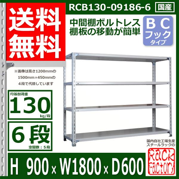 スチール棚 業務用 スチールラック ラック・ファクトリー 130kg/段 H900xW1800xD600 6段 BCフック 収納