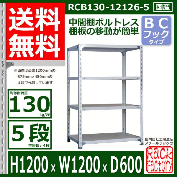 スチール棚 業務用 スチールラック ラック・ファクトリー 130kg/段 H1200xW1200xD600 5段 BCフック 収納
