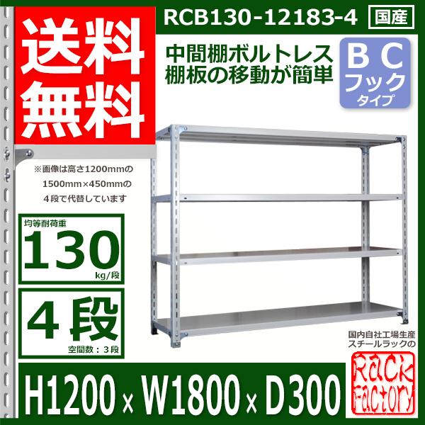 スチール棚 業務用 スチールラック ラック・ファクトリー 130kg/段 H1200xW1800xD300 4段 BCフック 収納