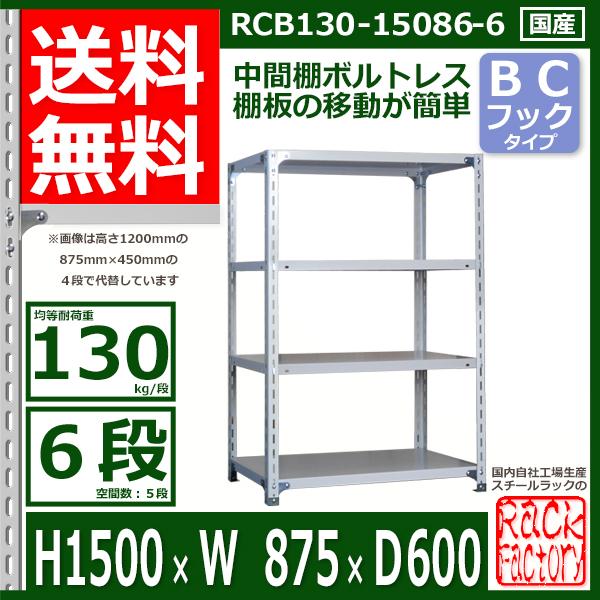 スチール棚 業務用 スチールラック ラック・ファクトリー 130kg/段 H1500xW875xD600 6段 BCフック 収納